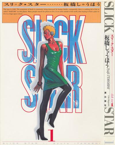 Skick_star1