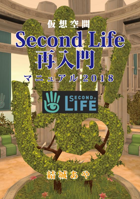 Secondlife2018b